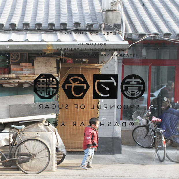 Re-Up, Beijing: A cafe and event space aiming to be a 360-degree upcycling experience