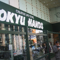 I Dream of Tokyu Hands